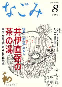 なごみ 2007-08