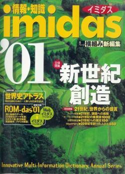 情報・知識 imidas '01