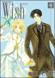 Wish (4)〔新装版...