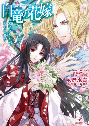 白竜の花嫁