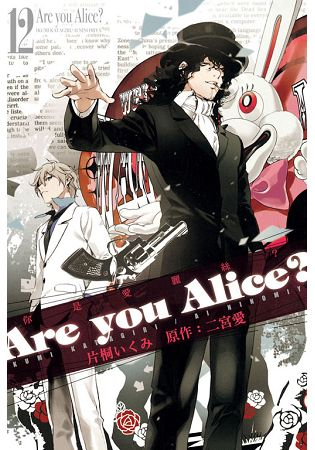 Are you Alice? 你�...