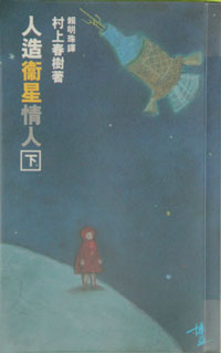 人造衛星情人(�...