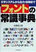 フォントの常識事典―文字システムから出力・印刷まで