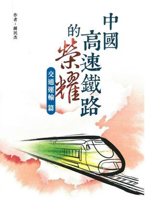 中國高速鐵路的榮耀