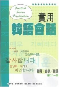 實用韓語會話