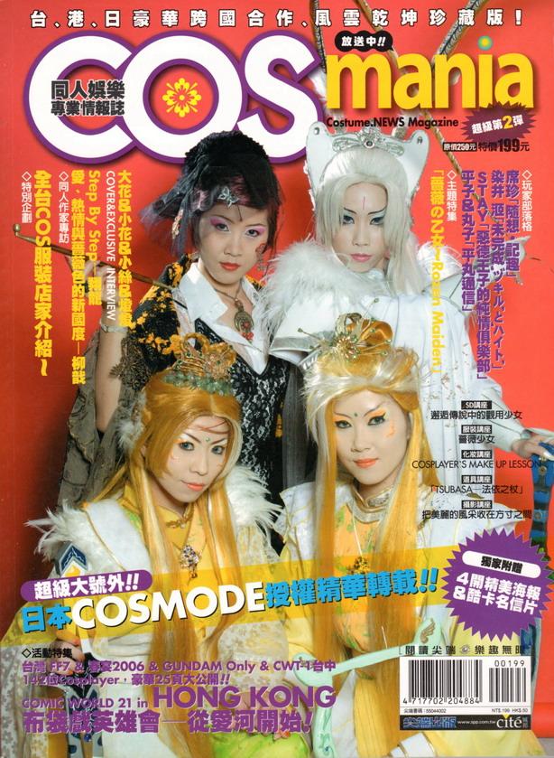 COSMania同人娛樂專業情報誌(02)
