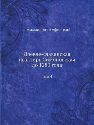 Drevle-Slavyanskaya Psaltir Simonovskaya Do 1280 Goda Tom 4