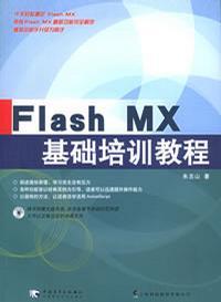 Flash MX 火速上�...