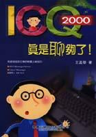 ICQ 2000 真是聊夠了