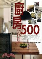 設計師不傳的私房秘技 廚房設計500