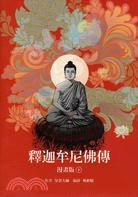釋迦牟尼佛傳 漫畫版 (下)