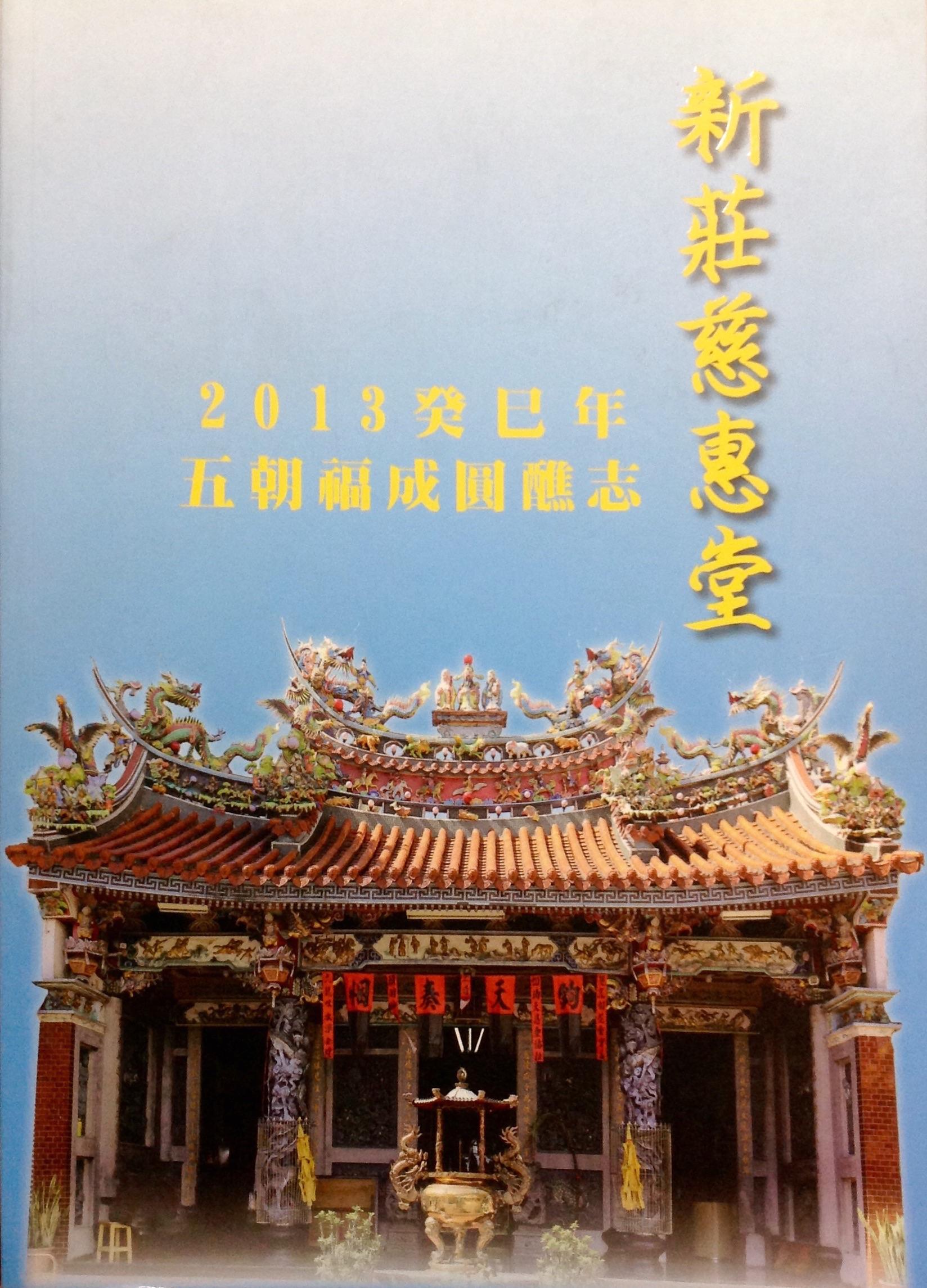 新裝慈惠堂2013癸巳年五朝福成圓醮志
