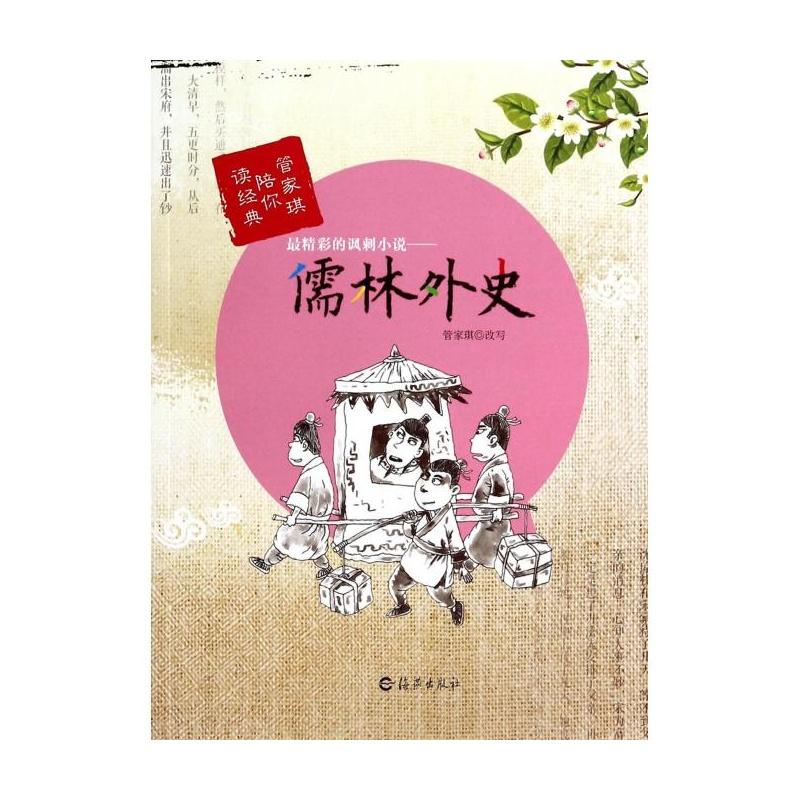 管家琪陪你读经典最精彩的讽刺小说——《儒林外史》
