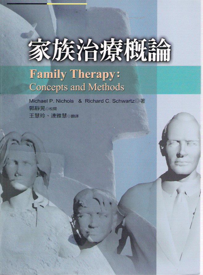 家族治療概論