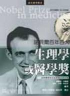 諾貝爾百年百人生理學或醫學獎