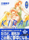 Kirai(きらい)2