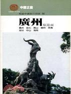 广州旅游图