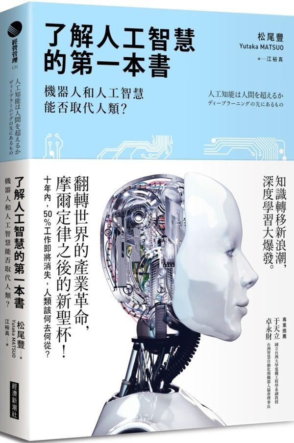 了解人工智慧的第一本書