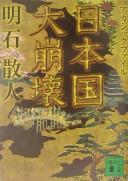 日本国大崩壊