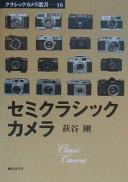 セミクラシックカメラ