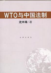 WTO与中国法制