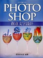 Photoshop創意文字設計(附CD)