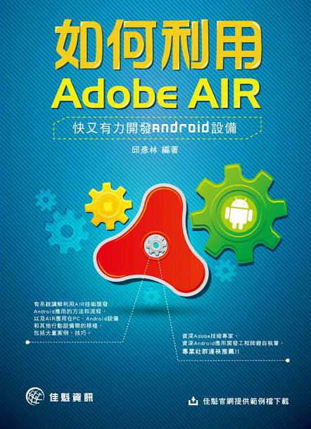 如何利用Adobe AIR,快又有力開發Android設備