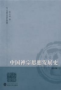 中国襌宗思想发展史