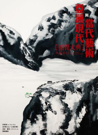 2013亞洲現代與當代藝術拍賣大典