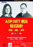ASP.NET 網站程式設計