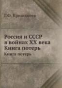 Россия и СССР в войнах ХХ века