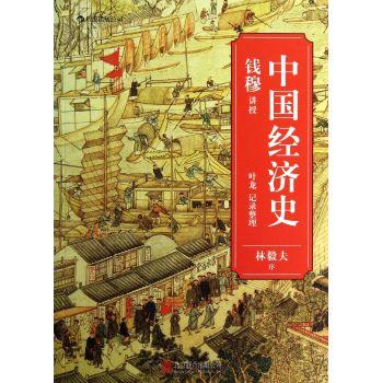 中国经济史