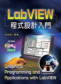 LabVIEW程式設計入門