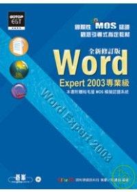 國際性MOS認證觀念引導式指定教材Word Ex