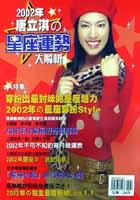 2002年唐立淇星座運勢大解析&星座魅力Style Book