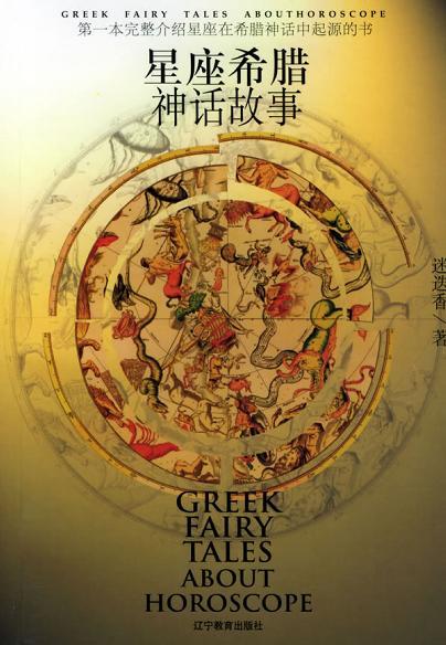 希腊星座神话故事