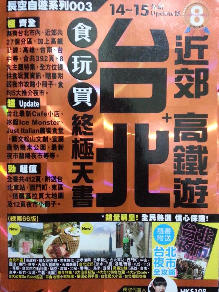 台北+近郊 高鐵遊 終極天書 14-15年全新Update版
