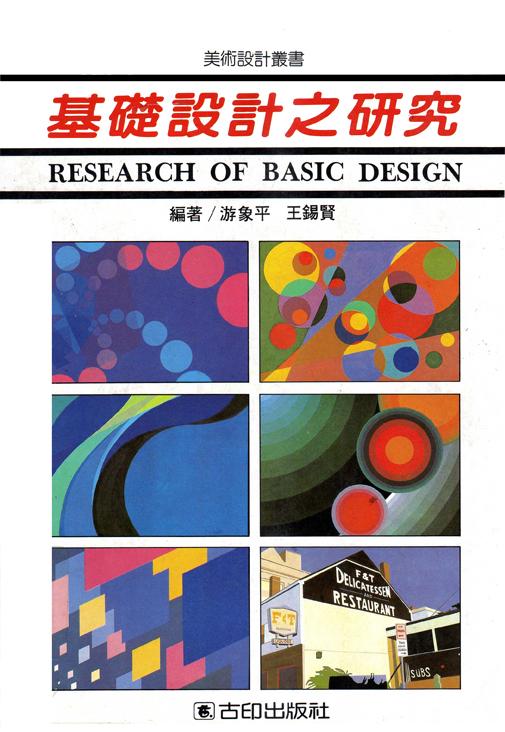 基礎設計之研究