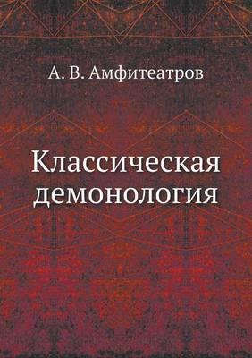Klassicheskaya demon...