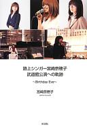 路上シンガー宮崎奈穂子武道館公演への軌跡