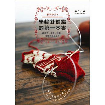 學輪針編織的第一本書
