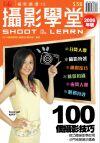 攝影學堂 Shoot & Learn