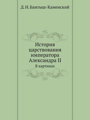 Istoriya Tsarstvovaniya Imperatora Aleksandra II V Kartinah