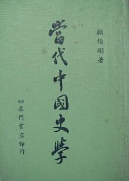 當代中國史學