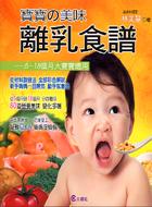 寶寶的美味離乳食譜