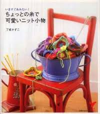 ちょっとの糸で可愛いニット小物―いますぐあみたい!