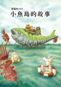 小魚島的故事