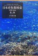 日本産魚類検索