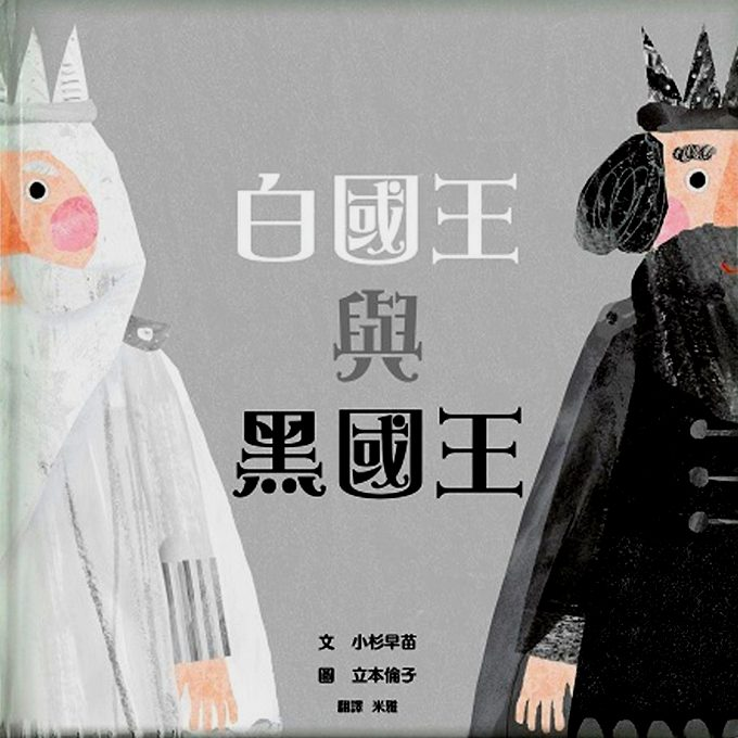 白國王與黑國王