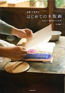 京都・竹笹堂のはじめての木版画